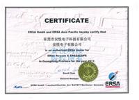 ERSA2017代理证书