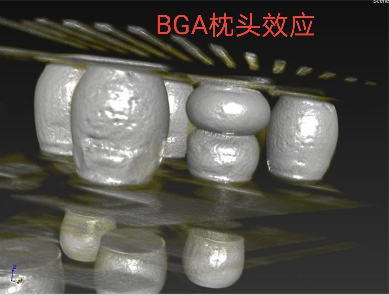 3D X-RAY检测BGA虚焊,让虚焊现出原形